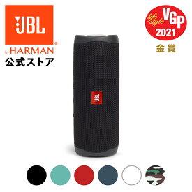 【公式】 JBL Bluetoothスピーカー FLIP 5 | 防水 スピーカー Bluetooth ブルートゥース ポータブルスピーカー アウトドア 水辺 お風呂 風呂場 プールサイド 大音量 高音質 重低音 ポータブル ワイヤレス かわいい おしゃれ 車