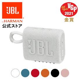 【期間限定P5倍】【公式】 JBL Bluetoothスピーカー GO 3   防水 スピーカー Bluetooth ブルートゥース ポータブルスピーカー ワイヤレス 防塵 高音質 軽量 小型 かわいい おしゃれ 車内 最大5時間再生
