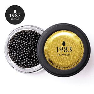 1983 JCAVIAR オシェトラ ロイヤル (20g) | 贈答用化粧箱入り ベルーガ に次ぐランクとして評価の高い国産初のオシェトラ キャビア 国産最高級フレッシュキャビア ギフト プレゼント キャビア 贈