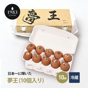 夢王 (10個入り) | 父の日 卵かけごはんグランプリ受賞 日本一になった卵 贈答 贈り物 高級食材 パーティー 記念日 誕生日 お取り寄せグルメ 食品 食べ物 贈答品 内祝 お返し