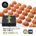 卵かけごはんグランプリ受賞 日本一になった卵 夢王 (30個入り) | 贈答 贈り物 高級食材 パーティー 記念日 誕生日 お…