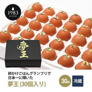 卵かけごはんグランプリ受賞 日本一になった卵 夢王 (30個入り) | 贈答 贈り物 高級食材 パーティー 記念日 誕生日 お取り寄せグルメ 食品 食べ物 贈答品 内祝 お返し