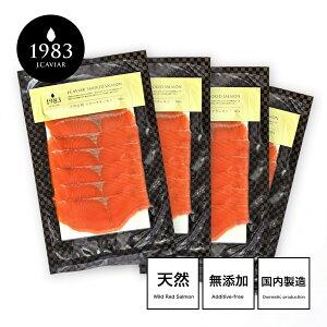 天然 紅鮭 スモークサーモン 80g×4袋セット (国内製造) | 父の日 冷燻製法 無添加 送料無料 red salmon 鮭 サケ お手軽 訳あり お取り寄せグルメ 食品 食べ物 贈答品 おつまみ 内祝 お返し 贈答 贈