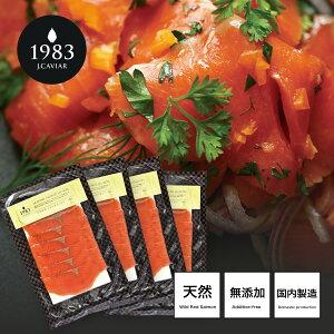 天然 紅鮭 スモークサーモン 80g×4袋セット (国内製造)   冷燻製法 無添加 送料無料 red salmon 鮭 サケ お手軽 訳あり お取り寄せグルメ 食品 食べ物 贈答品 おつまみ 内祝 お返し 贈答 贈り物 高