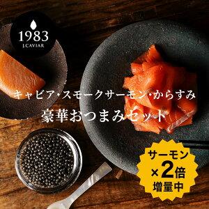 スモークサーモン×2倍増量 宮崎キャビア1983 (6g) スモークサーモン(80g) からすみ(10g) 豪華おつまみセット | 国産フレッシュキャビア 紅鮭 鮭 国産からすみ ギフト プレゼント キャビア 贈答 贈