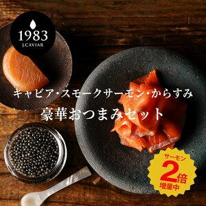 スモークサーモン×2倍増量 宮崎キャビア1983 (12g) スモークサーモン(80g) からすみ(10g) 豪華おつまみセット | 国産フレッシュキャビア 紅鮭 鮭 国産からすみ ギフト プレゼント キャビア 贈答