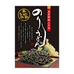 東松島名物のりうどん【乾麺200g×4袋入りセット】