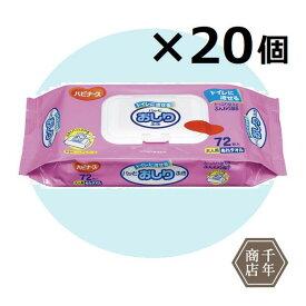 ケース販売【20個セット】ピジョンタヒラ ハビナース トイレに流せるパッとおしりふき 72枚 × 20個