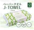 【日本製紙クレシア】クレシアEFハンドタオルソフトタイプ(100組入)1袋