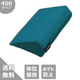【ケープ】体位変換パッド フィットサポート CK-396(400タイプ)