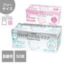 【サラヤ】サージカルマスク(50枚入り)-フリーサイズ
