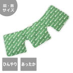 【富士パックス】ホット&クールパッド-首・肩用