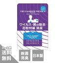 インフルエンザ対策に!【送料無料】ウイルスバリアプレミアム携帯タイプ1個(ストラップ無し)