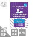 インフルエンザ対策に!【送料無料】ウイルスバリアプレミアム携帯タイプ5個セット(ストラップ無し)