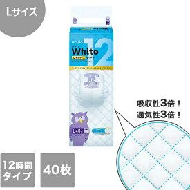 【王子ネピア】Whitoテープ 「Lサイズ」12時間タイプ 40枚