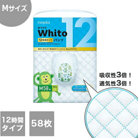【王子ネピア】Whitoパンツ 「Mサイズ」12時間タイプ 58枚