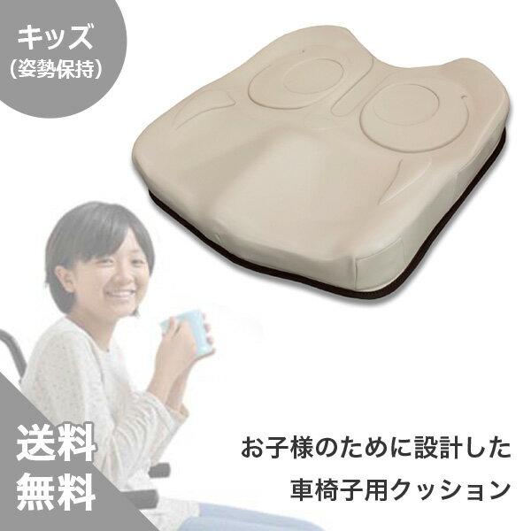 【株式会社 加地】アウル「キッズ」カバー付き(送料無料)