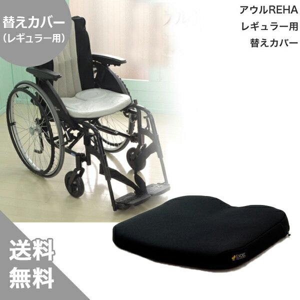 【株式会社 加地】アウルREHA「レギュラー用」替えカバー(送料無料)