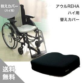 【株式会社 加地】アウルREHA「ハイ用」替えカバー(送料無料)