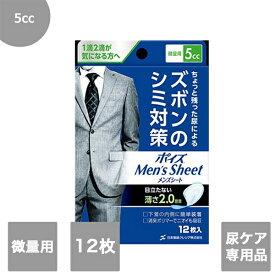 【日本製紙クレシア】ポイズ メンズシート 微量用12枚