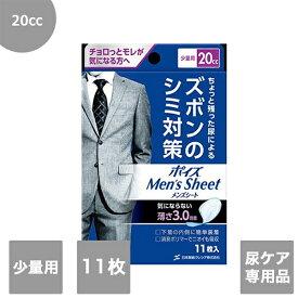【日本製紙クレシア】ポイズ メンズシート 少量用11枚