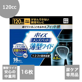 【日本製紙クレシア】ポイズ メンズパッド 薄型ワイド安心の中量用16枚