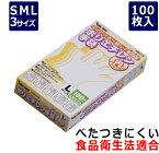 【川西工業】ポリエチレン手袋内エンボス100枚
