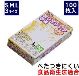 【川西工業】ポリエチレン手袋2013内エンボス100枚