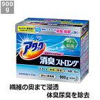 【花王】アタック消臭ストロング粉末900g