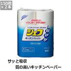 【花王】シェフキッチンペーパー大150枚2本