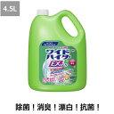 【花王】ワイドハイターEXパワー 4.5L(液体)