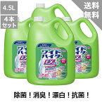 【花王】ワイドハイターEXパワー4.5L(液体)