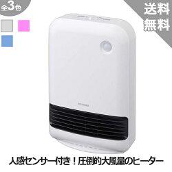 【アイリスオーヤマ】セラミックファンヒーター人感センサー付き1200Wマイコン式JCH-12TD3