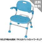 【幸和製作所】シャワーチェアテイコブSC01(肘掛け付)