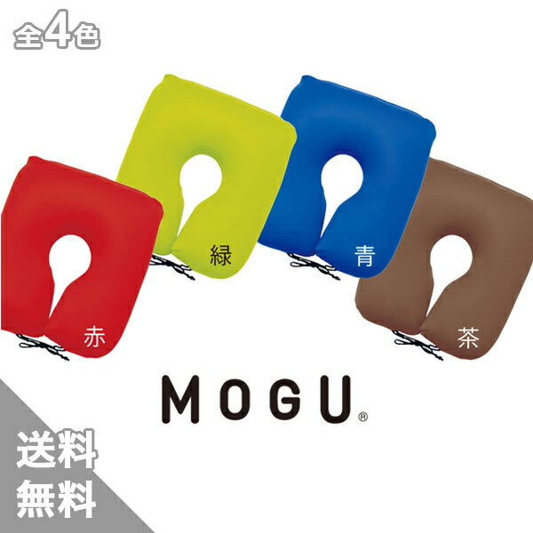 MOGU(R) 尾骨を浮かすシートクッション(送料無料)
