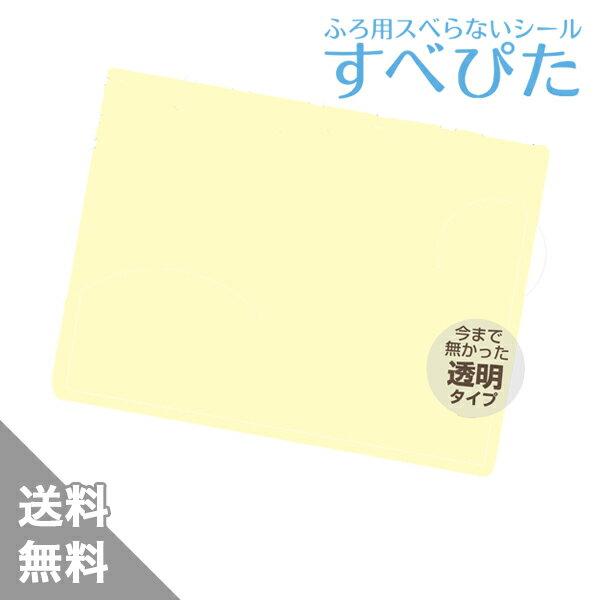 【株式会社ジェー・シー・アイ】すべぴた(送料無料)