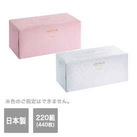 【王子ネピア】JAPAN premium ティッシュ 1箱(※色指定不可)