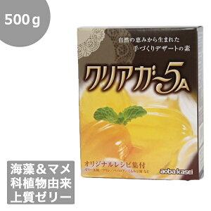【青葉化成】クリアガー5A 500g