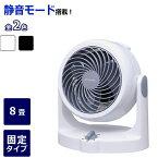 【アイリスオーヤマ】コンパクトサーキュレーター『8畳固定タイプ』HシリーズPCF-HD1/5N-WB