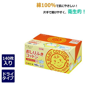 【白十字】FCおしりふきコットン 140枚