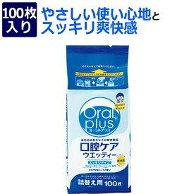 【アサヒグループ食品】オーラルプラス口腔ケアウェッティー詰替え用100枚