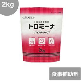 【ウェルハーモニー】トロミーナハイパータイプ 2kg