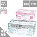 【サラヤ】サージカルマスク(50枚入り)-フリーサイズ ×20個
