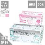 【サラヤ】サージカルマスク(50枚入り)-フリーサイズ×20個