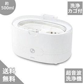 【ドリテック】UC-500 超音波洗浄器「ソニクリア」
