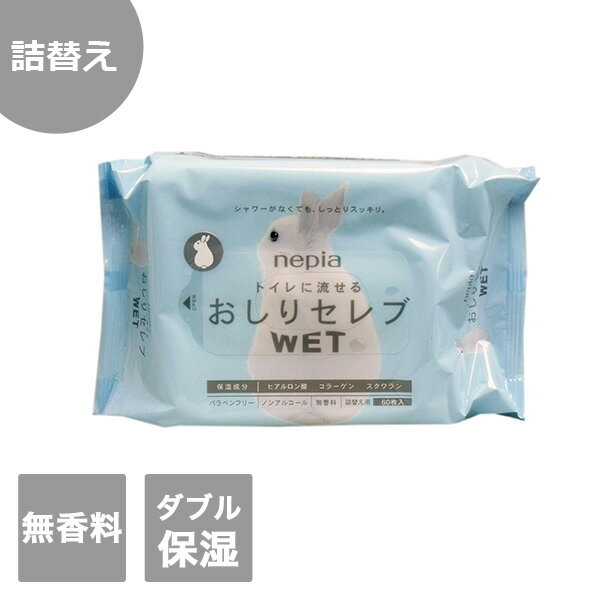 【王子ネピア】おしりセレブ WET 詰替え 60枚入