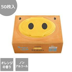 【王子ネピア】ウェットントン 除菌ウェットティシュ(オレンジ) ノンアルコールタイプ 50枚入