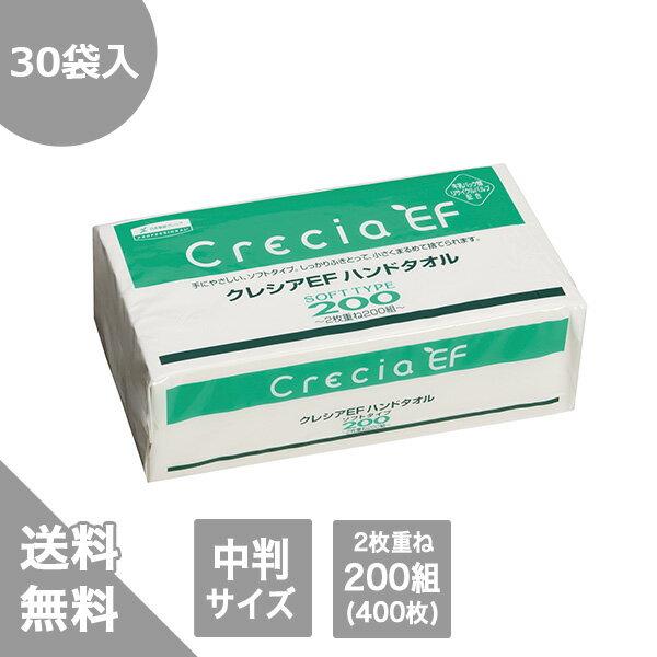【日本製紙クレシア】クレシアEFハンドタオルソフトタイプ (200組入) 30袋 37005(送料無料)