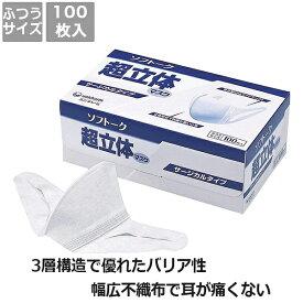 【ユニ・チャーム】ソフトーク 超立体マスクサージカルタイプ<ふつうサイズ>(100枚入)