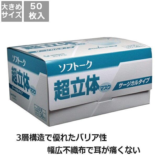 【ユニ・チャーム】ソフトーク 超立体マスクサージカルタイプ<大きめサイズ>(50枚入)